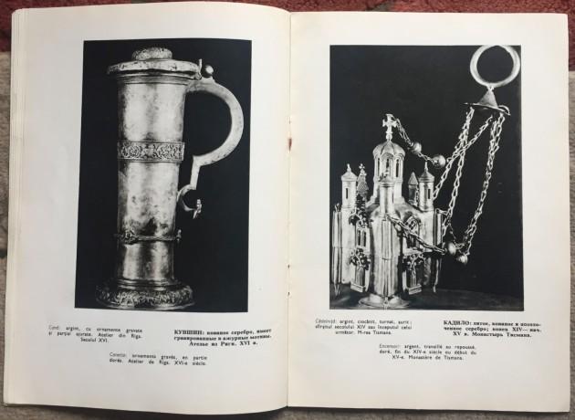 opere-de-argintarie-din-tara-romaneasca-dinu-giurescu-big-3